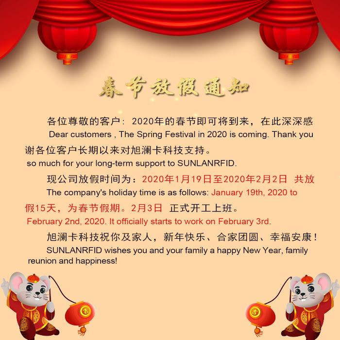 [网络]Holiday Notice of The Spring Festival 2020